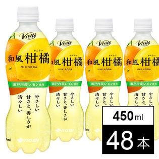 Vivit's 和風柑橘 MIX SODA 450ml