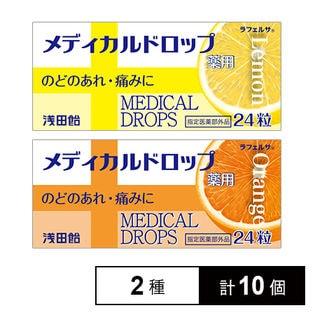 浅田飴CPCドロップ レモン味/オレンジ味
