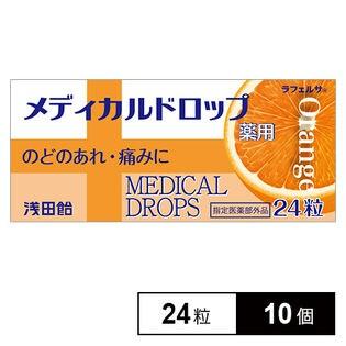 浅田飴CPCドロップ オレンジ味