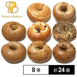 【東京】ハードプレーンベーグル 8種24個セット(プレーン、メープルウォールナッツ、ブルーベリー、全粒粉、チョコレートチップ、クランベリー、セサミ、エブリシング各種3個)