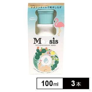 【3本セット】モアシスオイルミルク BODY 100ml