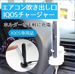アイコス充電器(2.4・2.4PLUS兼用)/ブラック ※純正ではありません