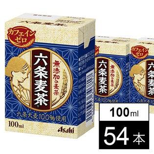 【2/6までに出荷】【54本】六条麦茶100ml