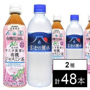 タニタ食堂の有機ジャスミン茶500ml / 富士の麗水 500ml