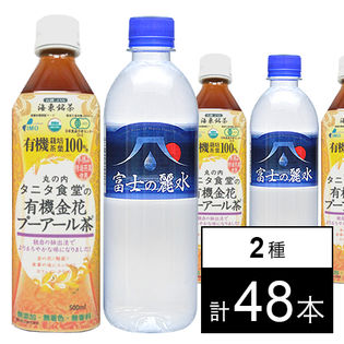 タニタ食堂の有機金花プーアール茶500ml / 富士の麗水 500ml