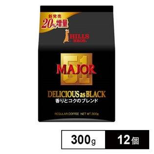 ヒルス MAJOR DELICIOUSasBLACK香りとコク300g(20%増量)