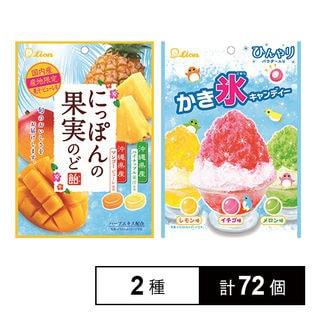 【計72個】にっぽんの果実のど飴(マンゴーとパイナップル) / かき氷キャンディー