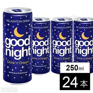 リラクゼーションドリンク good night(グッドナイト)250ml