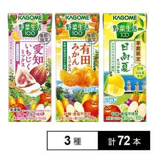 野菜生活100愛知いちじくミックス195ml/有田みかんミックス195ml/日向夏ミックス195ml