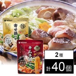 【40個】〆まで美味しい寄せ鍋つゆ 濃縮タイプ/〆まで美味しいキムチ鍋つゆ 濃縮タイプ 170g(3-4人前)