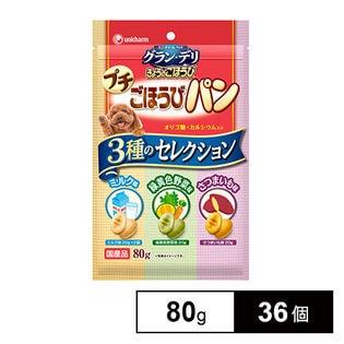 【36個】グラン・デリ  きょうのごほうび プチごほうびパン3種のセレクション