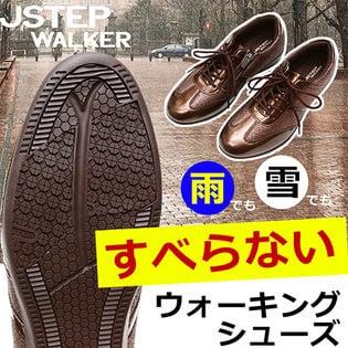 <25.0cm>JSTEP Walker ビアージュ ブラウン 25.0cm