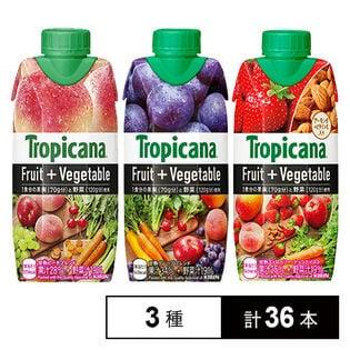 トロピカーナ フルーツ+ベジタブル 甘熟ピーチブレンド/甘熟グレープブレンド/甘熟ストロベリー・ナッツテイスト