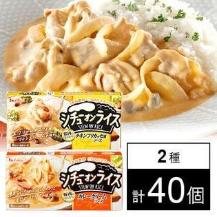 シチューオンライス2種セット(チキンフリカッセ風ソース / カレークリームソース)