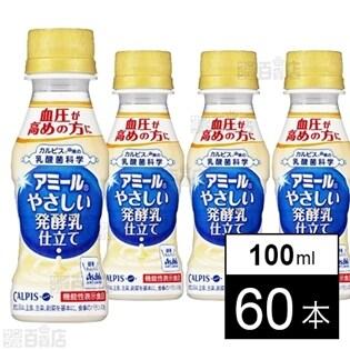【60本】アミール やさしい発酵乳仕立て PET100ml