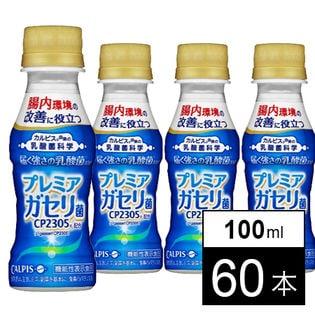 【60本】「届く強さの乳酸菌」PET100ml
