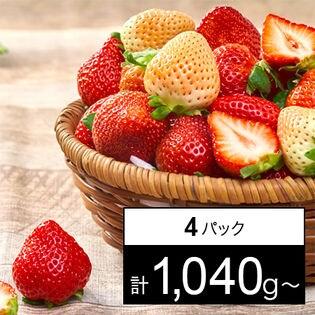 福岡産紅白いちご あまおう&淡雪 4パック(計1,040g~)