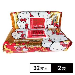 【2袋セット】ハローキティ フェイスマスク (32枚入り)
