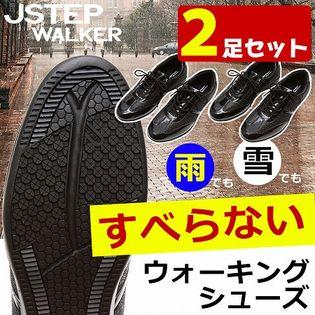 2足セット<22.5cm>JSTEP Walker ビアージュ ブラック 22.5cm