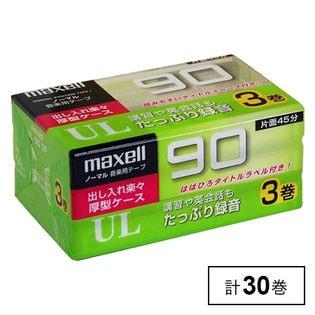 maxell(マクセル)/カセットテープ (90分 3巻入×10セット:合計30巻)