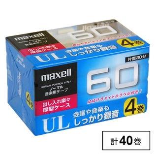 maxell(マクセル)/カセットテープ (60分 4巻入×10セット:合計40巻)