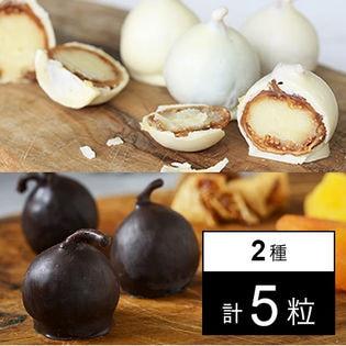 ラビトスロワイヤル(高級チョコいちじく) ホワイト2粒&ブラック3粒 計5粒
