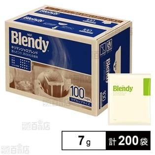 ブレンディ レギュラー・コーヒー ドリップパック キリマンジャロ・ブレンド 7g×100袋