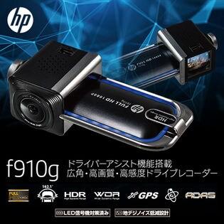 HP/ドライブレコーダー (ドライバーアシスト機能搭載/対角162.1°)/f910g
