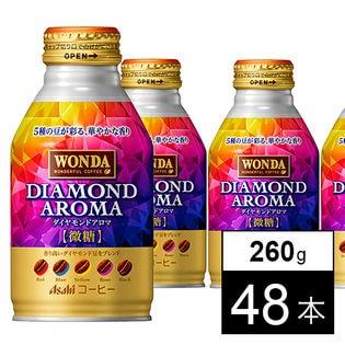ワンダ ダイヤモンドアロマ ボトル 缶260g