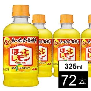 ほっとレモン PET325ml