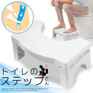 折りたたみ トイレのステップさん
