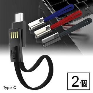 [Type-C用/2個セット]ポータブルキーチェーン充電ケーブル/高速充電・データ転送 ※カラーランダム