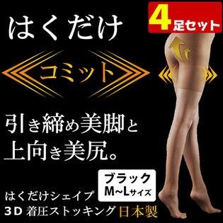 4足セット・ブラック/M-L はくだけシェイプ 3D立体着圧ストッキング