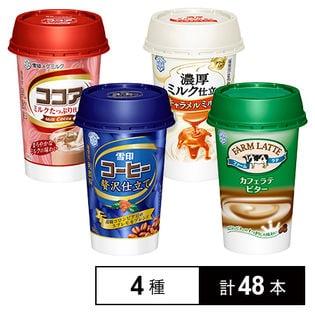 濃厚ミルク仕立て キャラメルミルク/ココア ミルクたっぷり仕立て/雪印コーヒー 贅沢仕立て/FARMLATTE カフェラテビター 各12本