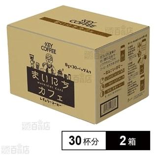 コーヒーバッグ まいにちカフェ 8g×30p×2箱