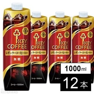 リキッドコーヒー 天然水 無糖(テトラプリズマ) 1000ml×12本