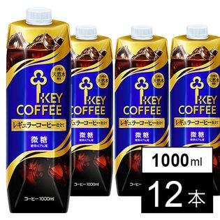 リキッドコーヒー 天然水 微糖(テトラプリズマ) 1000ml×12本