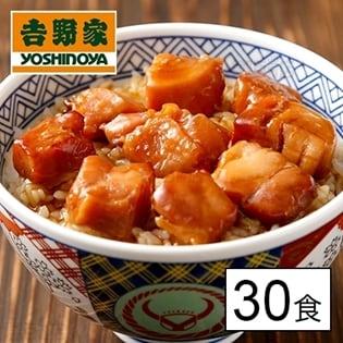 [30食]吉野家 焼鶏丼の具120g