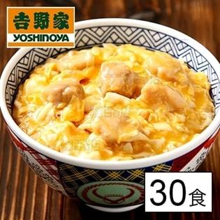 【計30食】親子丼の具(2食×15)
