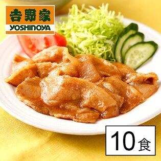 【10食】吉野家 豚しょうが焼き