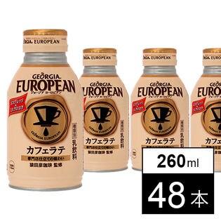 【48本】ジョージアヨーロピアンカフェラテ 260mlボトル缶