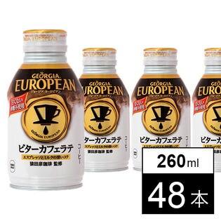 【48本】ジョージア ヨーロピアン ビターカフェラテ 260mlボトル缶