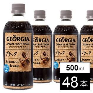 【48本】ジョージア ジャパンクラフトマン ブラックPET 500ml