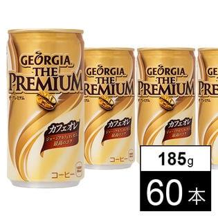 【60本】ジョージア ザ・プレミアム カフェオレ 185g缶