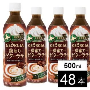【48本】ジョージア深煎りビターラテ PET 500ml