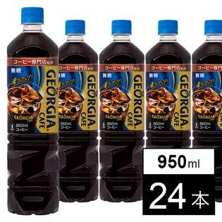 【24本】ジョージア カフェ ボトルコーヒー 無糖 950mlPET