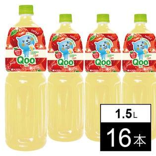 【16本】ミニッツメイドQooりんご 1.5LPET