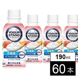 【60本】ヨーグルスタンド ピーチ&ヨーグルト味 PET 190ml