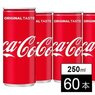【60本】コカ・コーラ 250ml缶