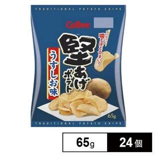 堅あげポテト うすしお味 65G×24個